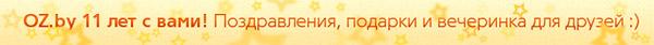 интернет-магазину OZ.by исполнилось 11 лет