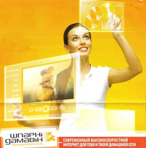 Рекламная листовка провайдера «Шпаркi Дамавiк»
