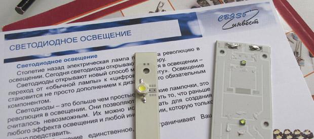 Светодиодное уличное освещение появится в Минске июне 2011 года