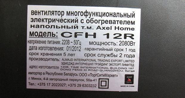 МУльтифункциональный вентилятор Axel Home CFH 12R