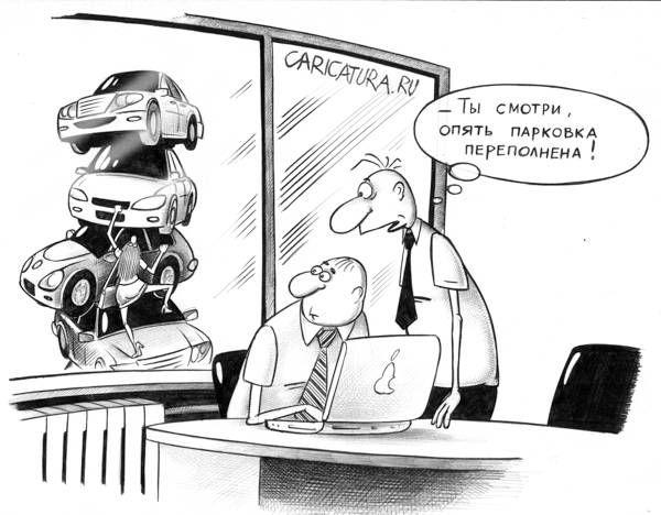 Сергей Корсун, «Парковка»